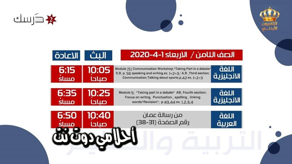 جدول حصص قناة درسك الثانية للصف الثامن اليوم الاربعاء الموافق 1/4/2020