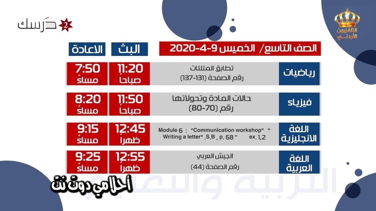برنامج حصص الصف التاسع على قناة درسك 2 التعليمية لليوم الخميس 9/4/2020