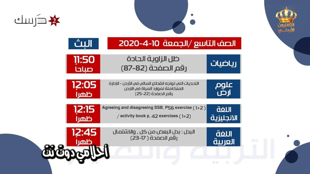 برنامج حصص قناة درسك 2 التعليمية للصف التاسع لليوم الجمعة 10/4/2020