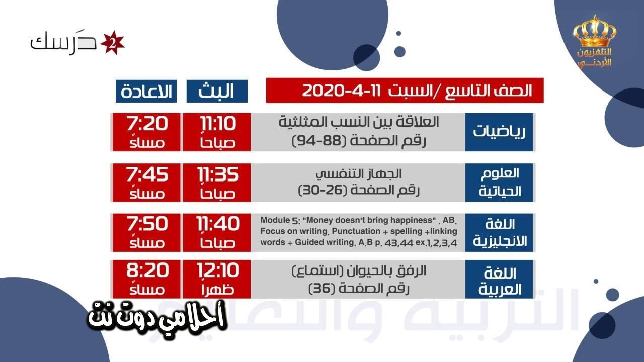 جدول حصص قناة درسك 2 للصف التاسع ليوم السبت 10/4/2020