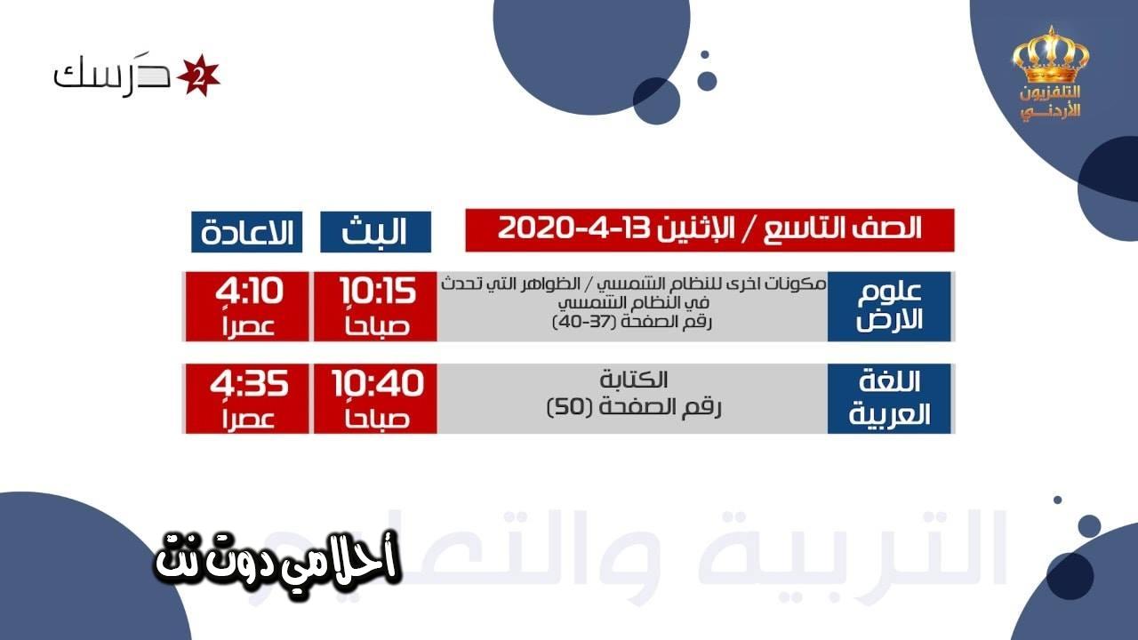 جدول بث المواد التعليمية على قناة درسك 2 للصف التاسع اليوم الاثنين 13/4/2020