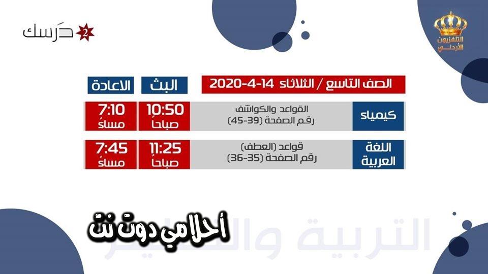 جدول حصص قناة درسك 2 التعليمية للصف التاسع اليوم الثلاثاء 14/4/2020