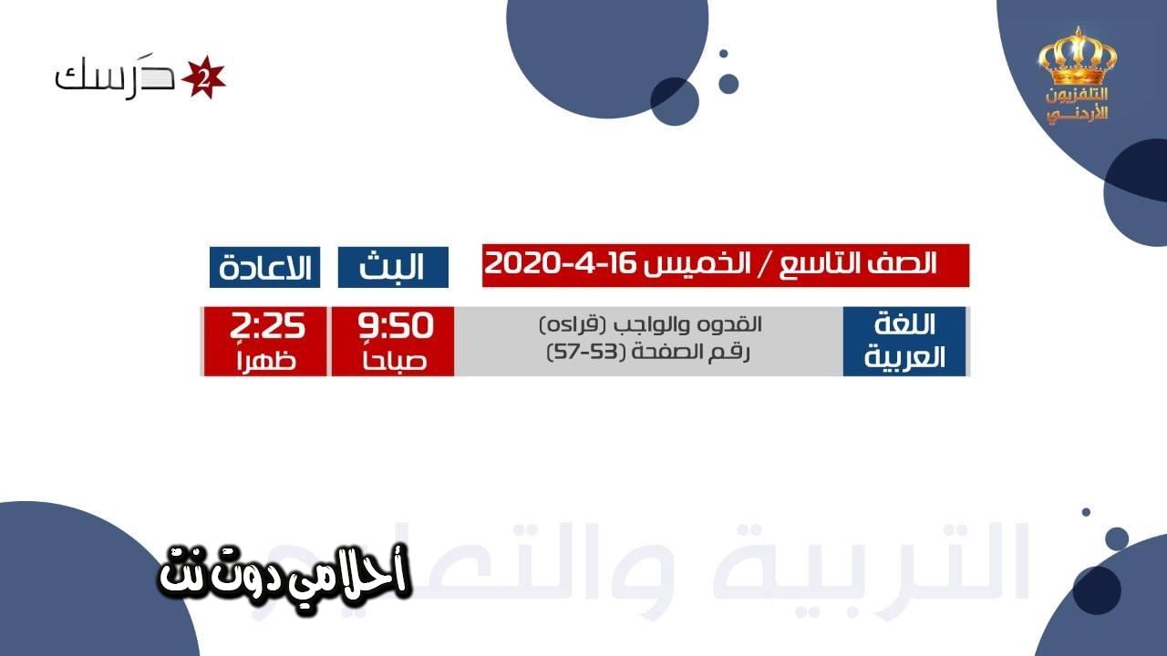 جدول حصص قناة درسك 2 للصف التاسع اليوم الخميس 16/4/2020