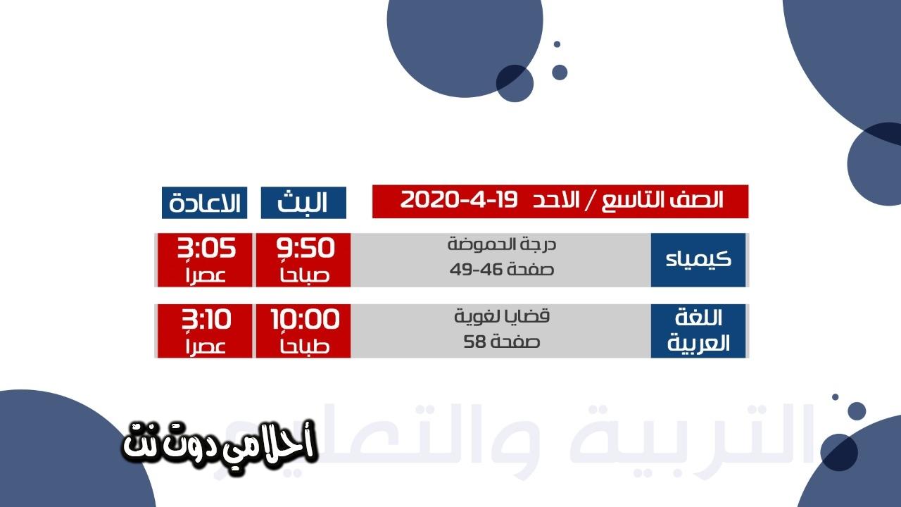 جدول حصص قناة درسك 2 التعليمية للصف التاسع لليوم الخميس 19/4/2020