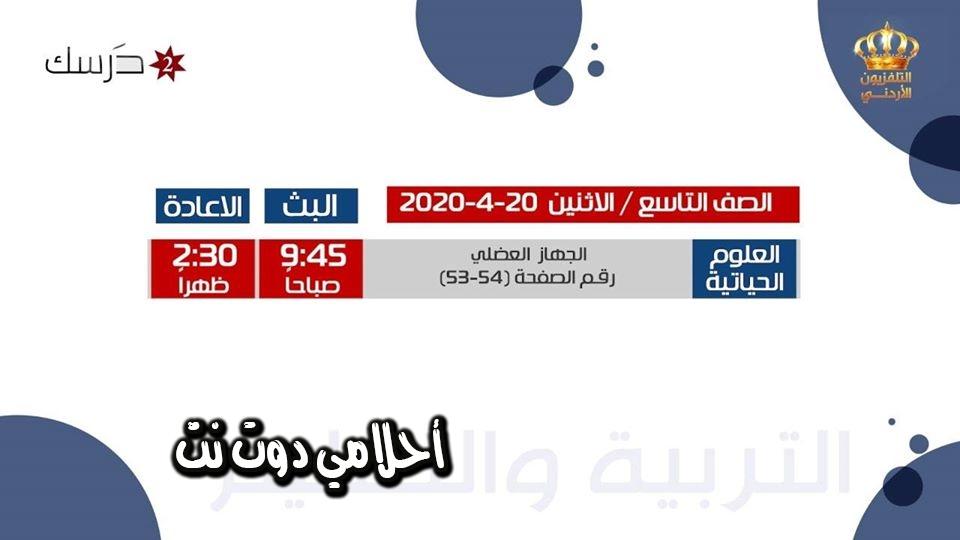 جدول حصص قناة درسك 2 التعليمية للصف التاسع لليوم الاثنين 20/4/2020