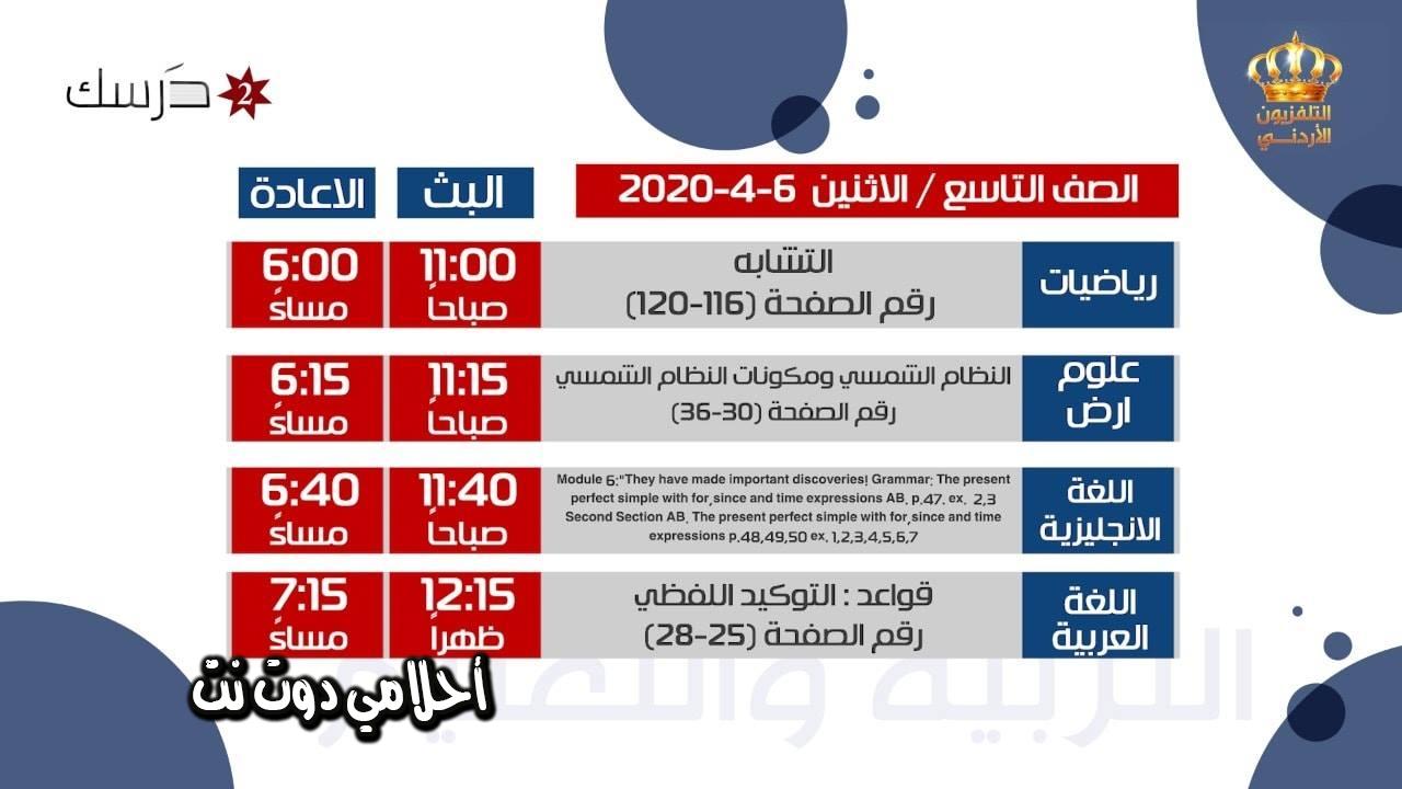 جدول حصص قناة درسك التعليمية الثانية للصف التاسع اليوم الاثنين 6/4/2020