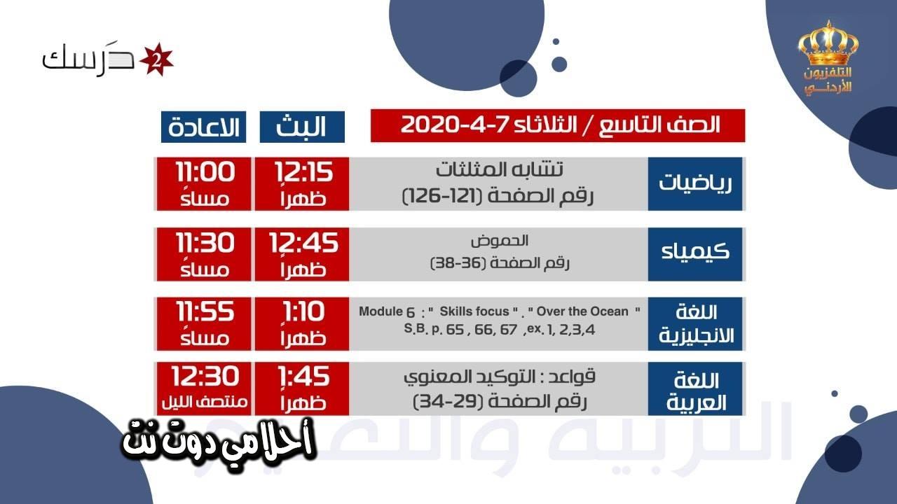 جدول حصص قناة درسك 2 التعليمية للصف التاسع اليوم الثلاثاء 7/4/2020