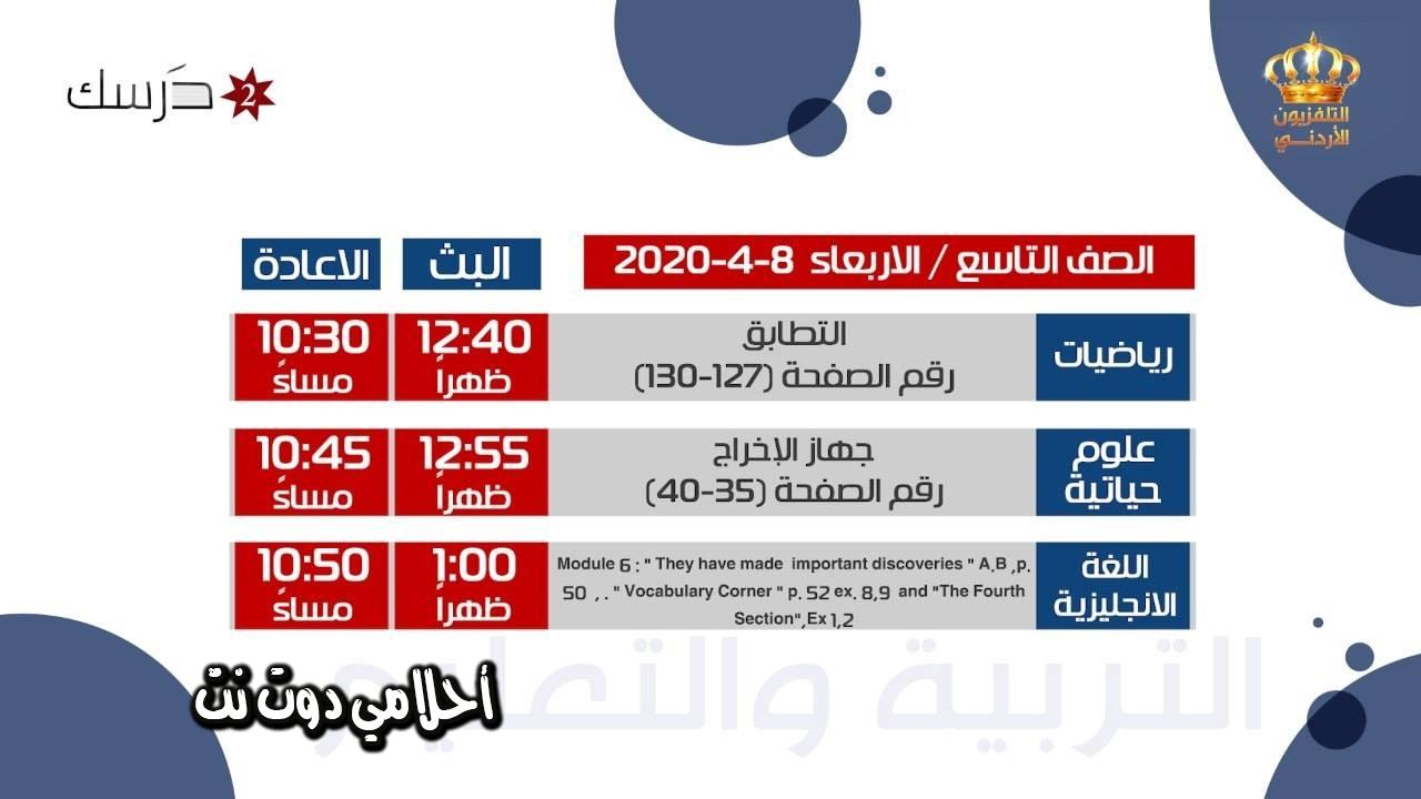 جدول حصص قناة درسك 2 للصف التاسع اليوم الاربعاء 8/4/2020