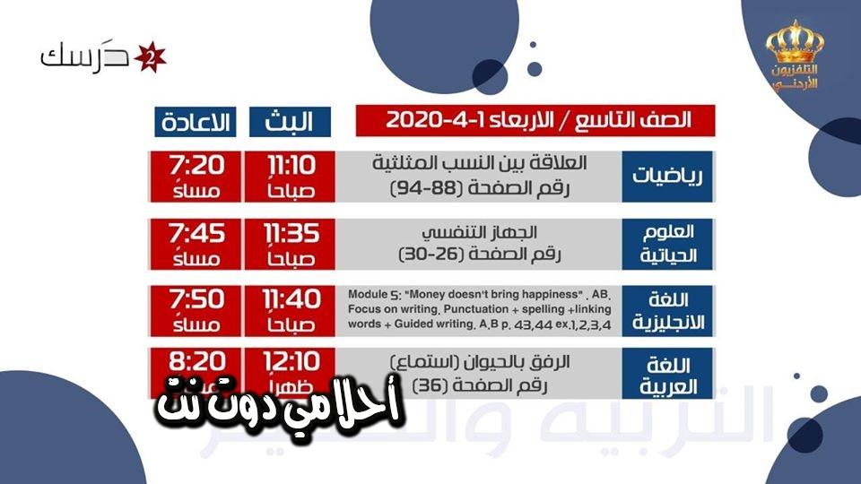 جدول حصص قناة درسك الثانية للصف التاسع اليوم الاربعاء الموافق 1/4/2020
