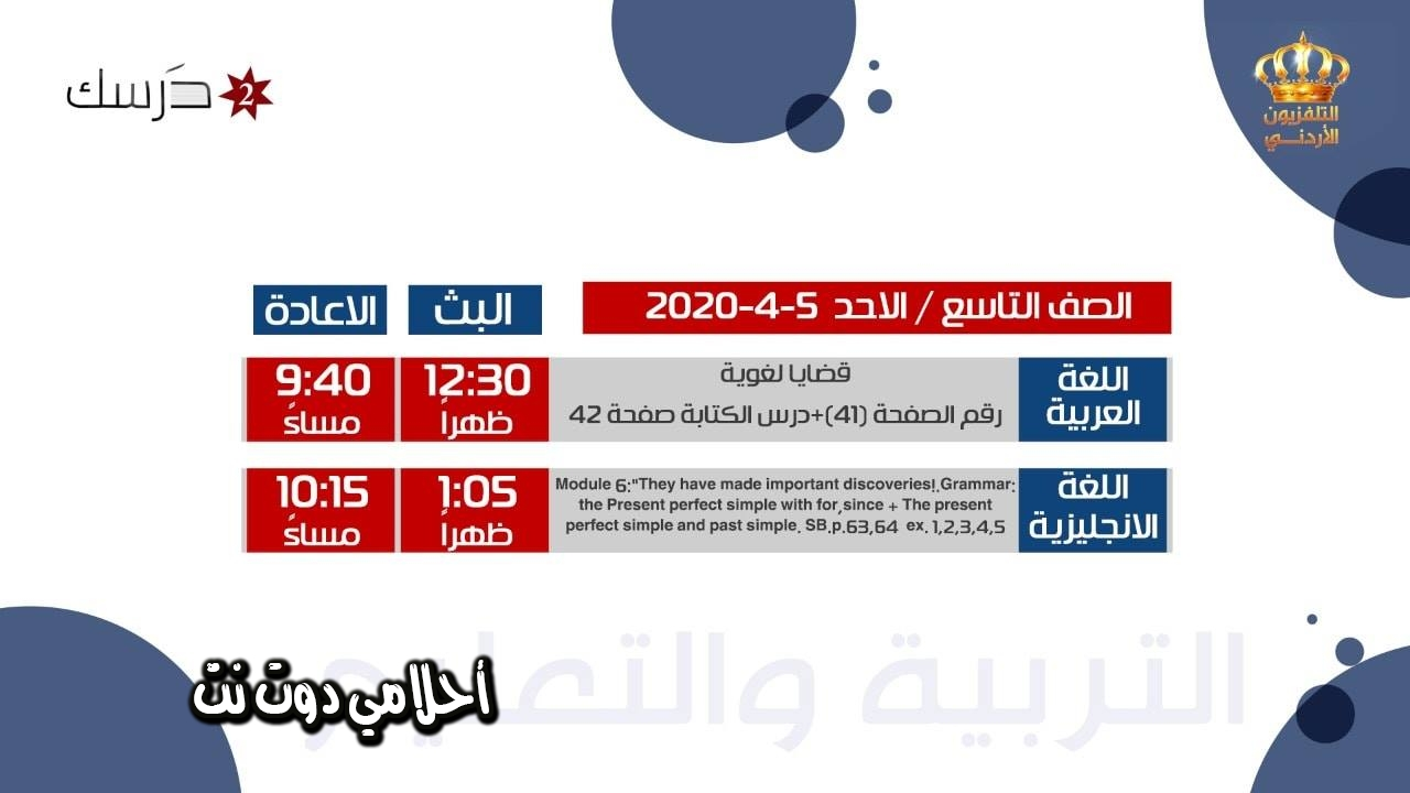 جدول حصص قناة درسك الثانية للصف التاسع الابتدائي اليوم الاحد 5/4/2020