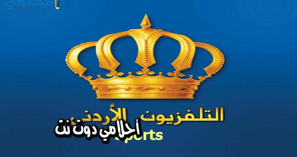 برنامج حصص قناة الاردن الرياضية الثانية لطلاب التوجيهي ( الثاني ثانوي ) اليوم الجمعة 3/4/2020