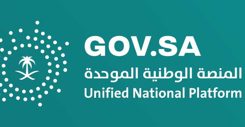 الدخول الى منصة وطني للخدمات الحكومية السعودية