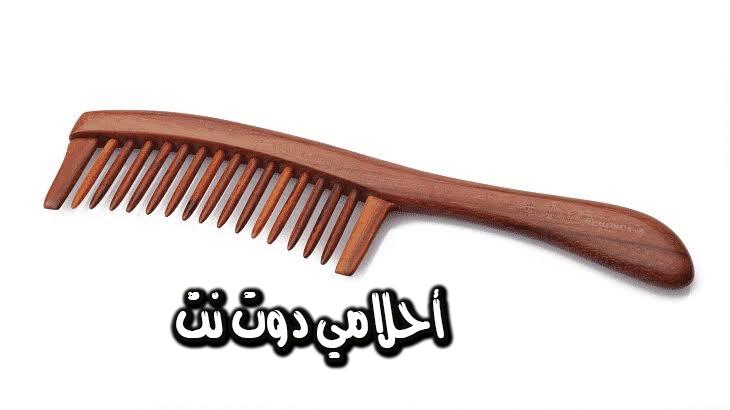 تفسير رؤية مشط الشعر في المنام