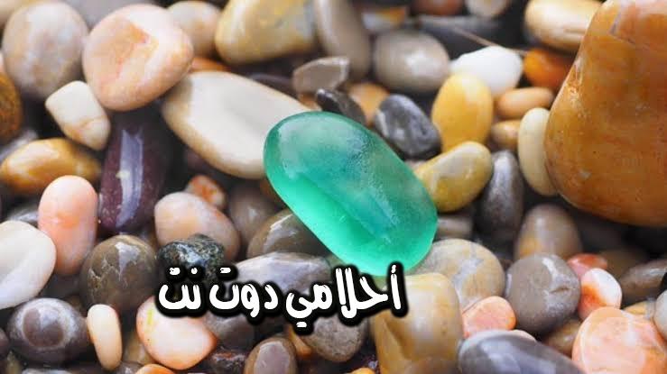 تفسير رؤية الأحجار في المنام