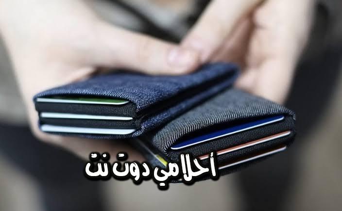 تفسير رؤية محفظة النقود في المنام