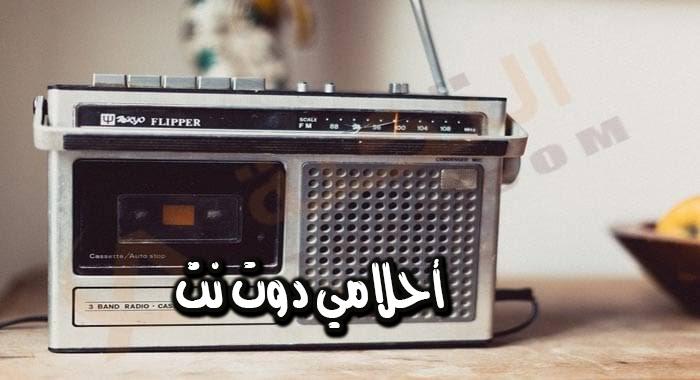 تفسير رؤية سماع صوت الراديو في المنام
