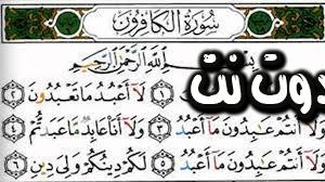 تفسير رؤية قراءة سورة النصر في المنام للفتاة العزباء والمتزوجة والحامل