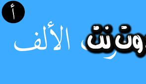 تفسير رؤية حرف الألف في المنام