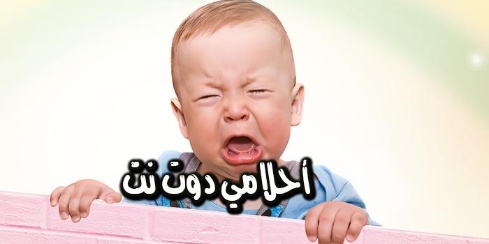 تفسير رؤية بكاء الطفل في المنام