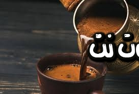 تفسير رؤية صب القهوة في المنام