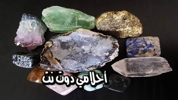 تفسير رؤية الأحجار الكريمة في المنام