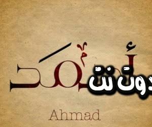 تفسير رؤية اسم أحمد في المنام