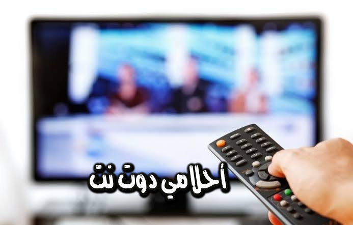 تفسير رؤية شاشة جهاز التلفاز في المنام