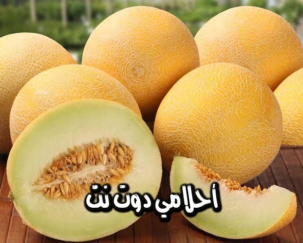تفسير رؤية تناول ثمار فاكهة الشمام في المنام