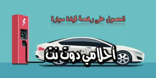 الاجراءات والشروط المطلوبة من المقيمين للحصول على رخصة قيادة في دولة دبي