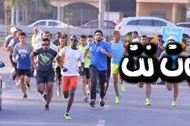 تفسير رؤية سباق الجري في المنام