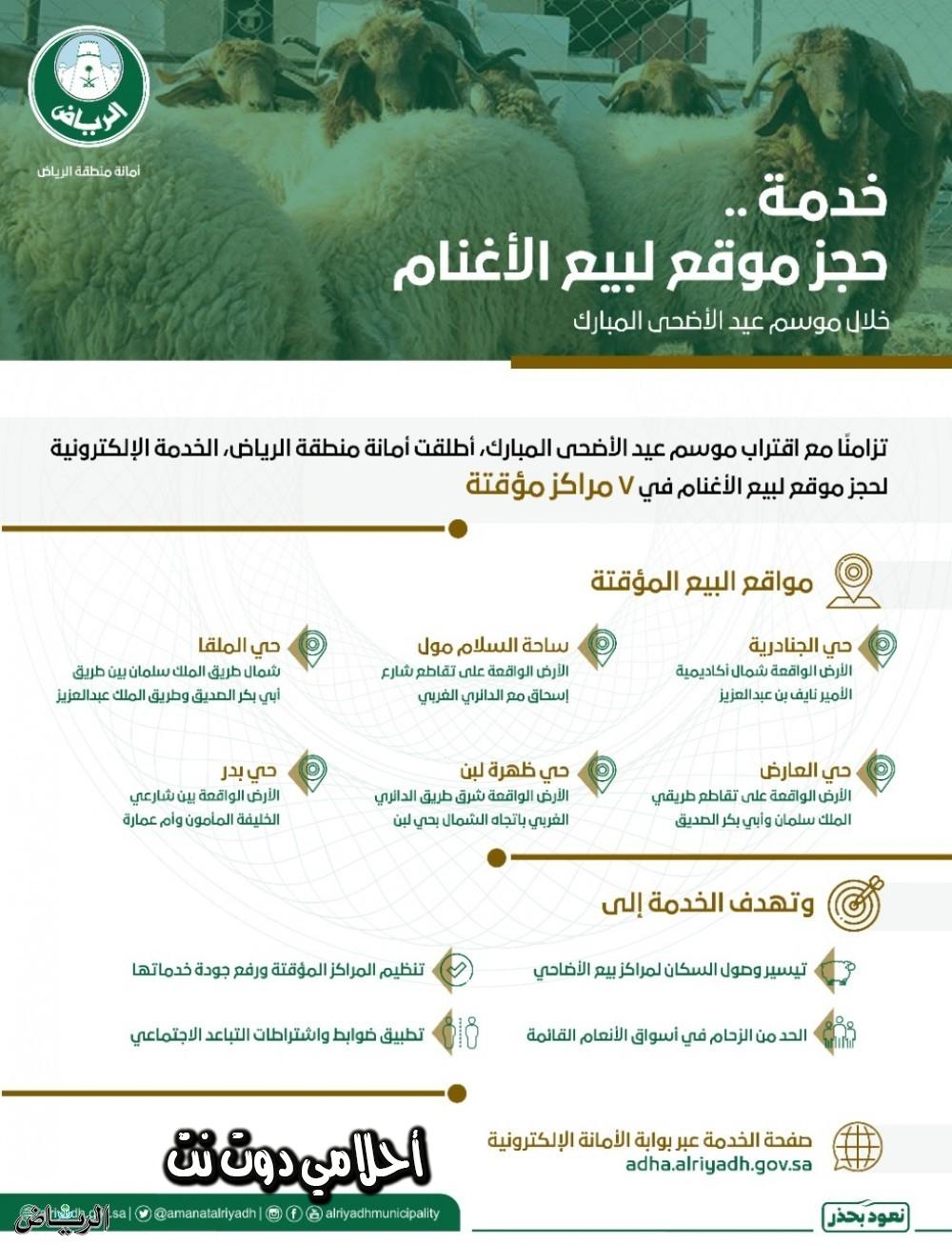 (رابط) موقع لحجز مواقع بيع الاغنام في مدينة الرياض لعيد الاضحى المبارك لعام 2020 / 1441 هـ