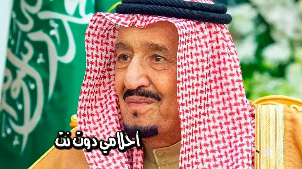 اخر التفاصيل الهامة عن حالة الملك سلمان بن عبد العزيز لليوم 21/7/2020 - 30 ذو القعدة 1441هـ