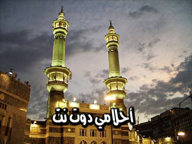 تفسير رؤية مئذنة المسجد الحرام في المنام
