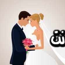 تفسير رؤية العريس في المنام