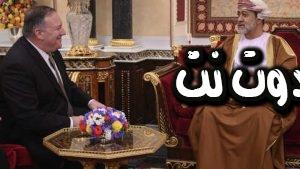 سلطنة عُمان تؤيد قرار الأتفاق الاماراتي بشأن العلاقات الموسعة مع اسرائيل