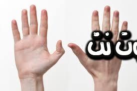 تفسير رؤية الإصبع المقطوع في المنام