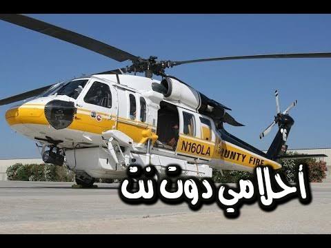 تفسير رؤية الطائرة الهليكوبتر في المنام
