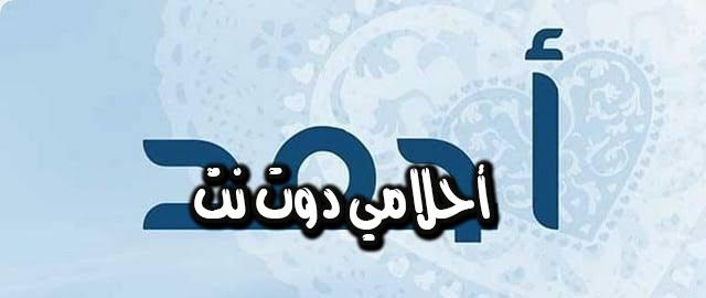 تفسير رؤية لفظ أحمد في المنام