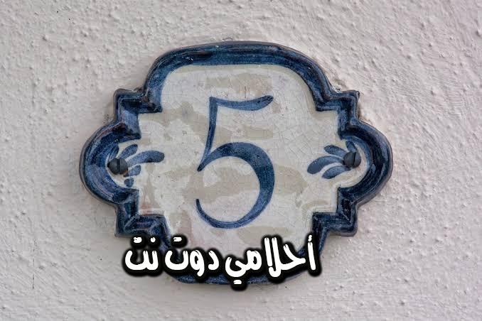 تفسير رؤية الرقم خمسة في المنام