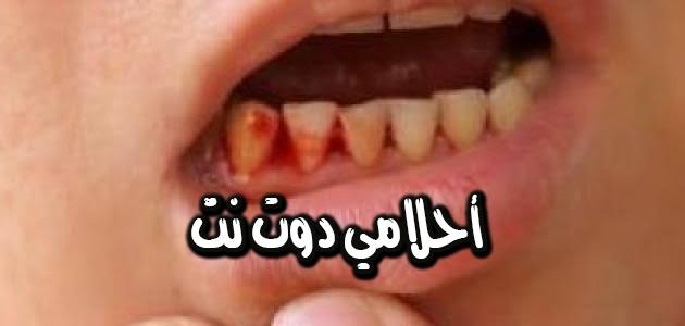 تفسير رؤية خروج الكتل الدموية من الفم في المنام