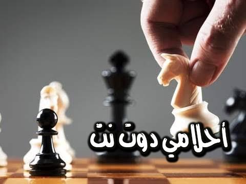 تفسير رؤية لعب الشطرنج في المنام
