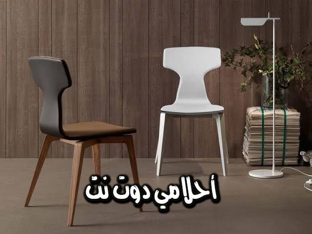 تفسير رؤية الكرسي المصنوع من البلاستيك في المنام