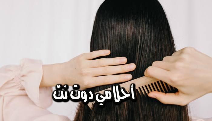 تفسير رؤية تمشيط الشعر في المنام