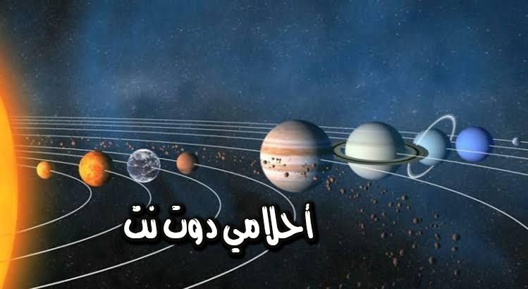 تفسير رؤية كوكب زحل في المنام