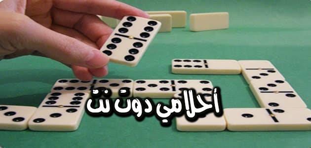 تفسير رؤية لعبة الدومينو في المنام