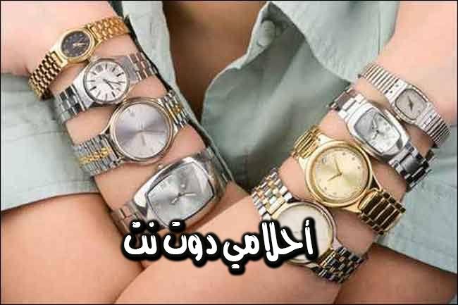 تفسير رؤية ساعة اليد في المنام