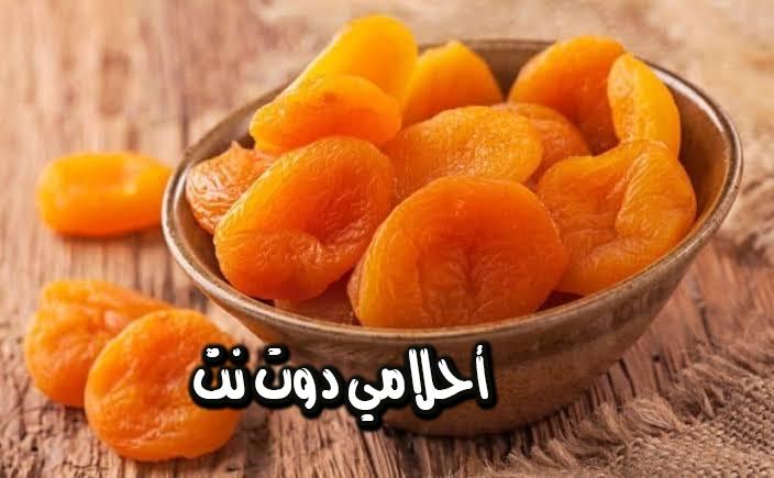 تفسير رؤية فاكهة المشمش الجاف في المنام