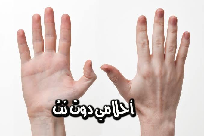 تفسير رؤية اليد المقطوعة في المنام