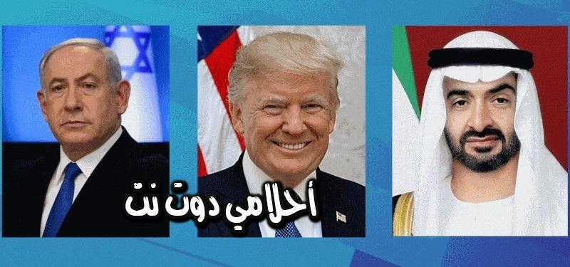 ما هي شروط الاتفاق الاماراتي الاسرائيلي