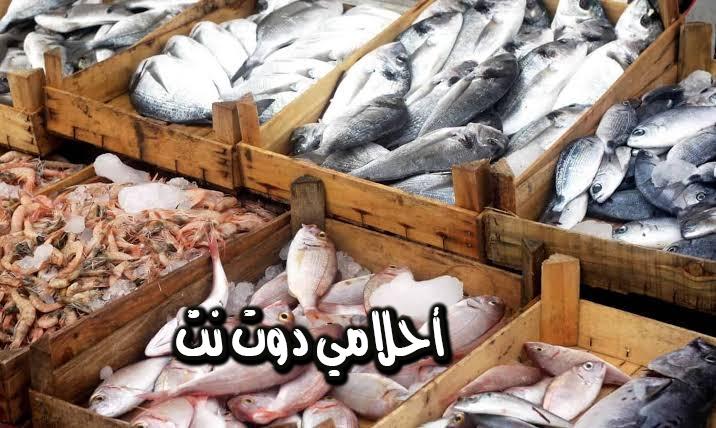 تفسير رؤية شراء الأسماك في المنام